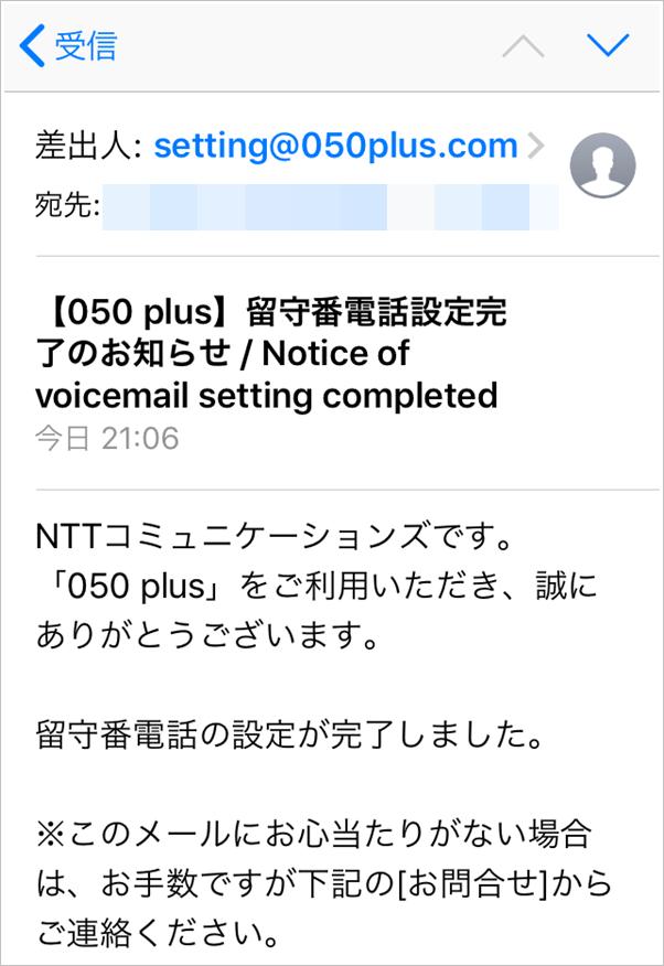 050plusアプリ留守番電話設定完了メール