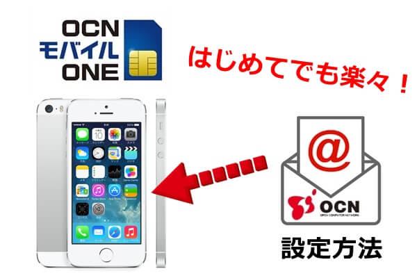 OCNモバイルONEとメールアドレス設定