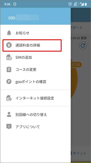 通話料金の明細画面1