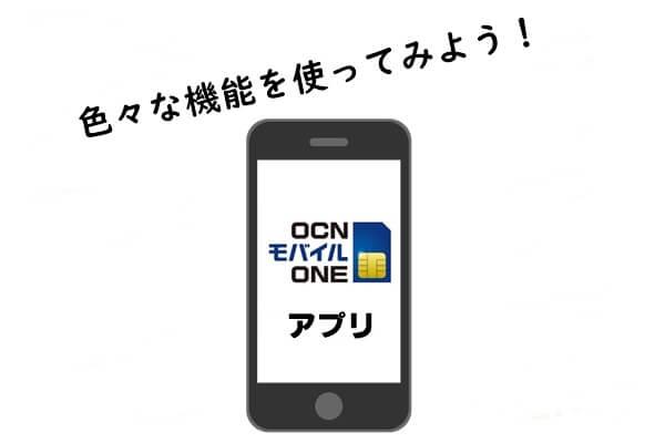 OCNモバイルONEアプリの機能