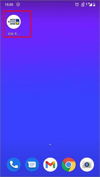 インストールされたOCNモバイルONEアプリ