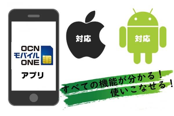 OCNモバイルONEアプリの使い方と設定