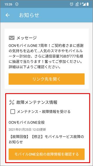 お知らせ(メンテナンス情報)