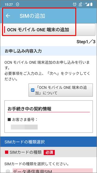 SIM追加の手続き画面