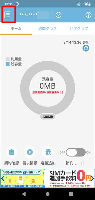 OCNモバイルONEの請求金額の詳細画面1