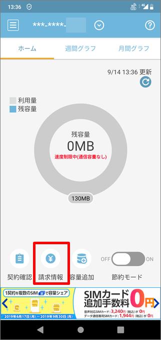 OCNモバイルONEの請求金額の確認画面1