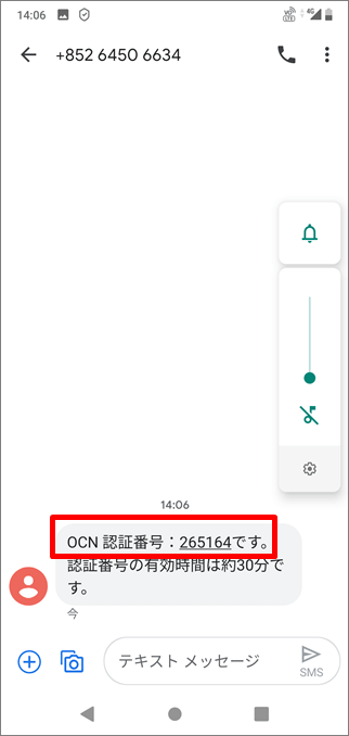 OCNモバイルONEの請求金額の詳細画面3