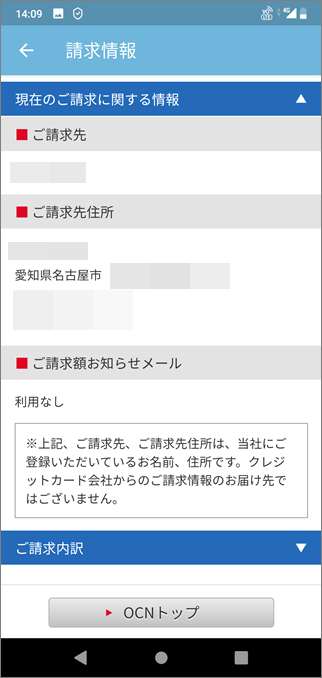 OCNモバイルONEの請求金額の確認画面3