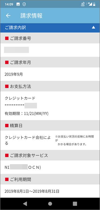 OCNモバイルONEの請求金額の確認画面4