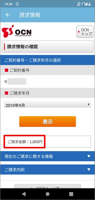 OCNモバイルONEの請求金額の確認画面2