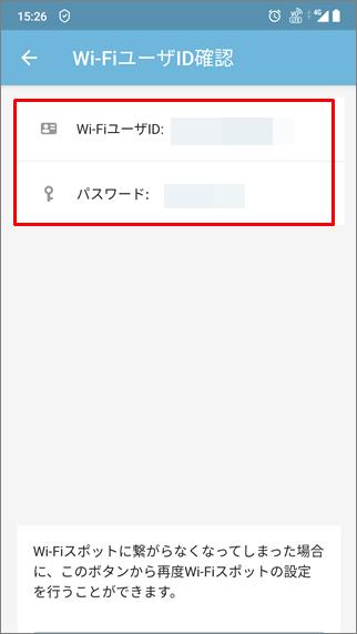 Wi-FiIDの確認2