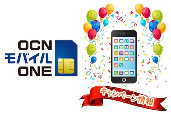OCNモバイルONEのキャンペーン