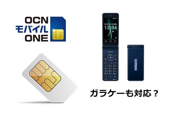 OCNモバイルONEとガラケー