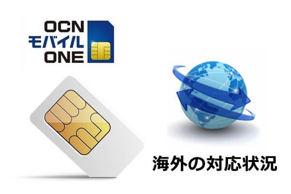 海外のOCNモバイルONEの対応状況