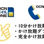 OCNモバイルONEのかけ放題オプション