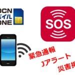 OCNモバイルONEの緊急警報
