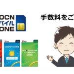 OCNモバイルONEの手数料