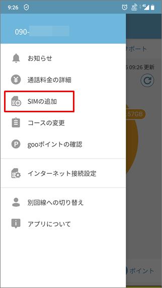 SIMの追加