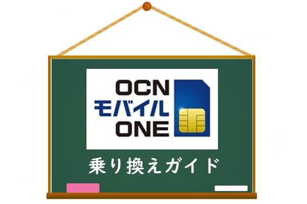OCNモバイルONE乗り換えガイド
