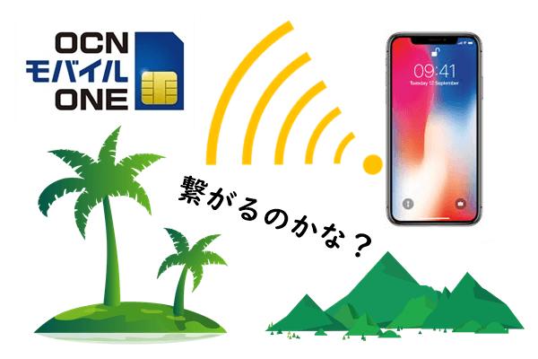 OCNモバイルONEの山間部や田舎の電波