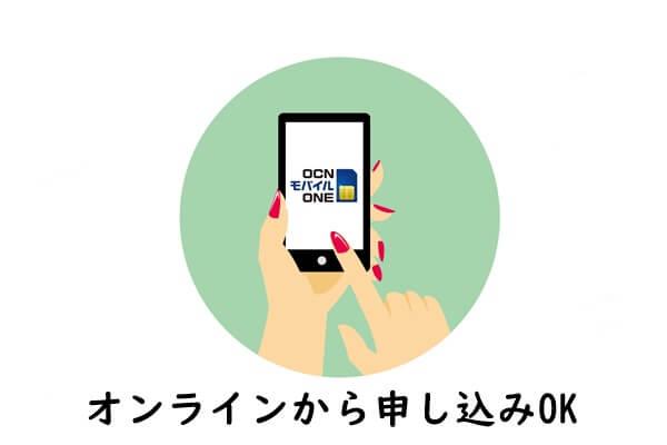 OCNモバイルONEに申し込み