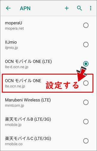 OCNモバイルONE以外のアクセスポイント(APN)
